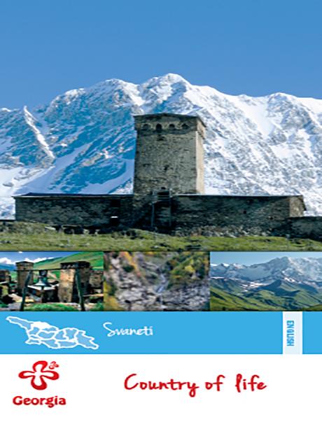 Map Of Georgia Landforms.Svaneti Tourist Map საქართველოს ტურიზმის